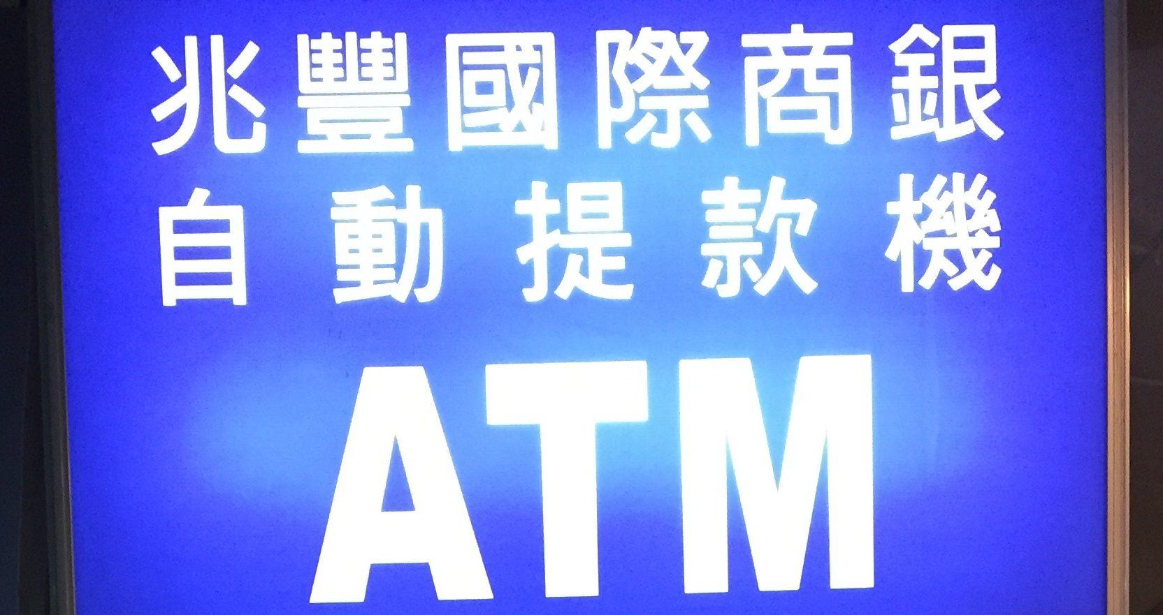 桃園空港 ATM