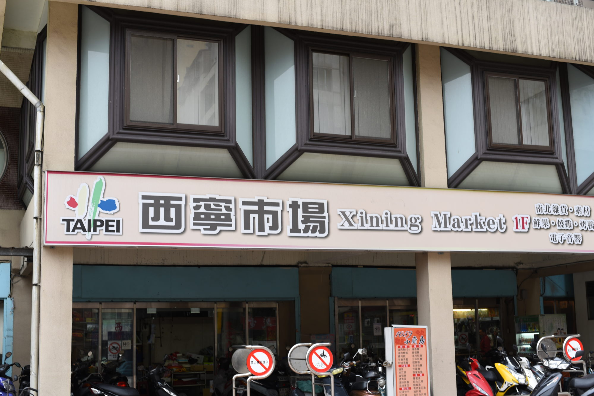 西寧市場 台北 西門町