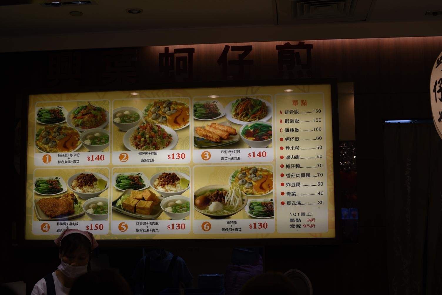 台北101 フードコート 台湾料理