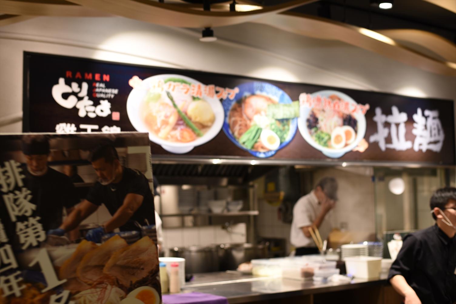 台北101 フードコート ラーメン
