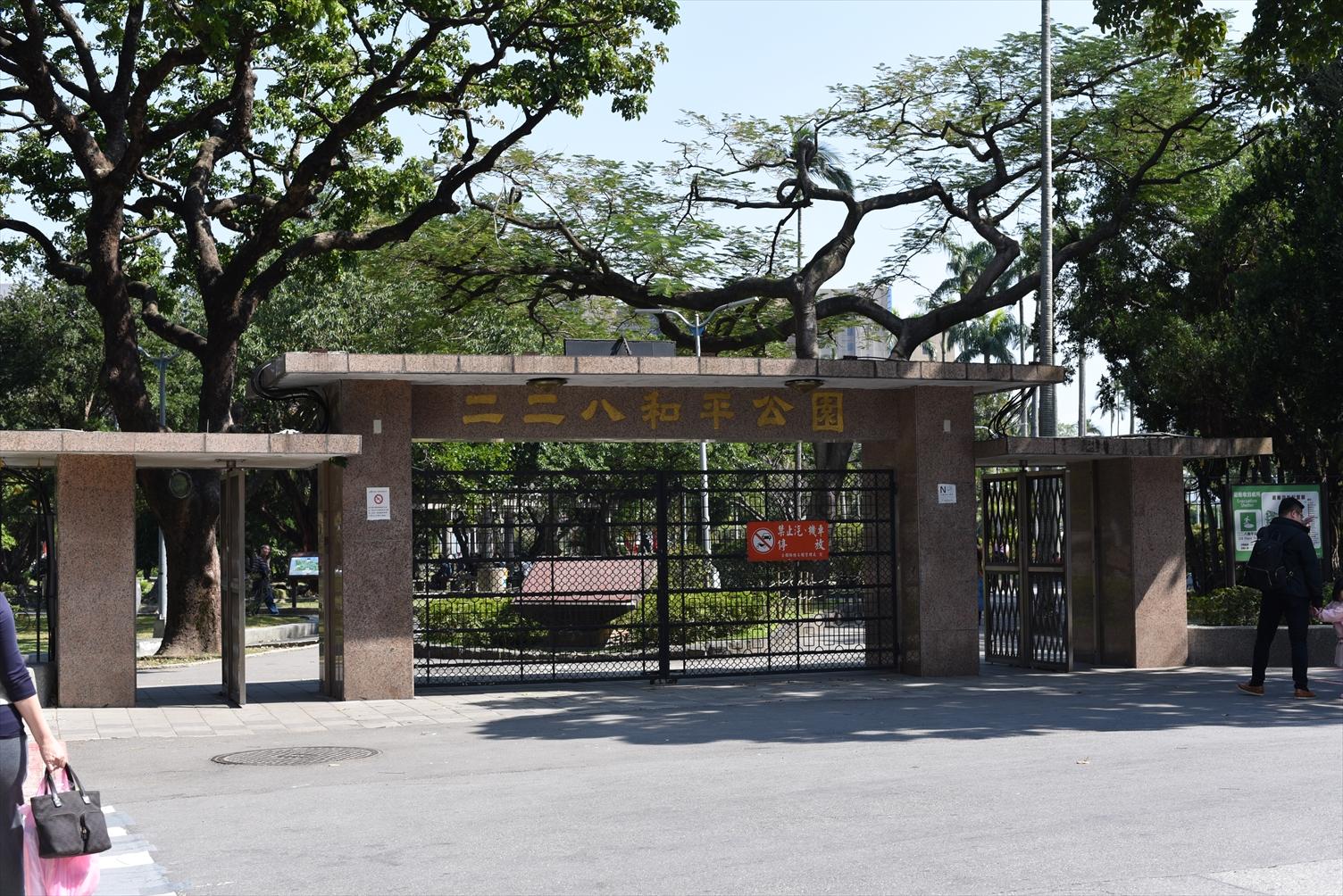 228和平公園 入口