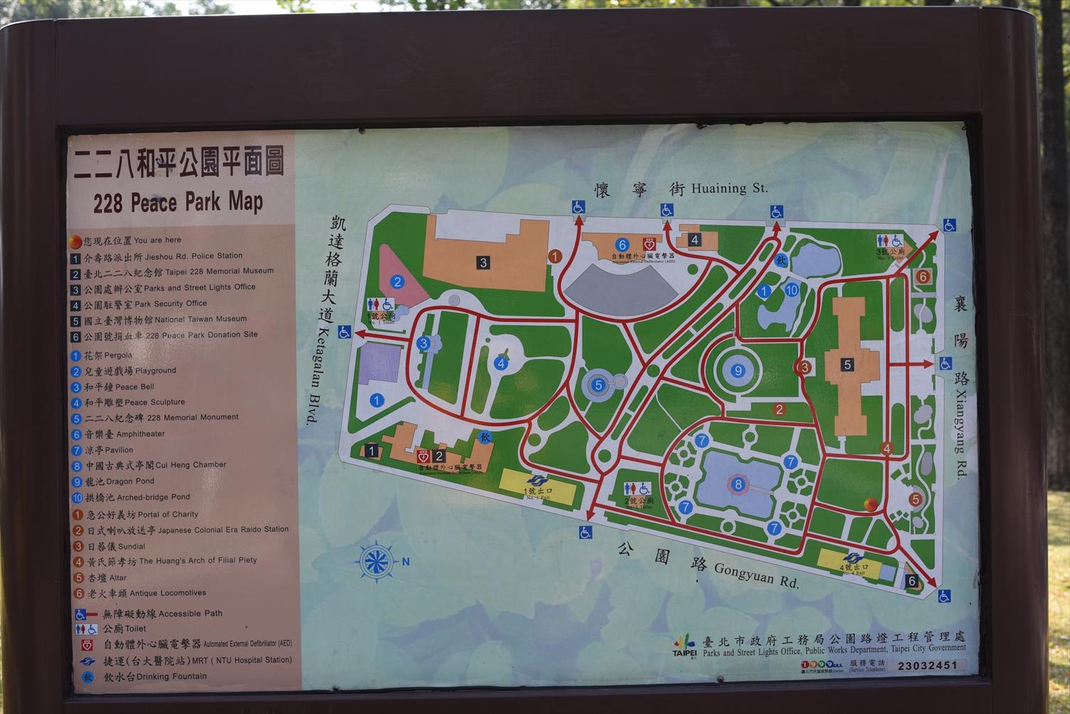 228和平公園 地図