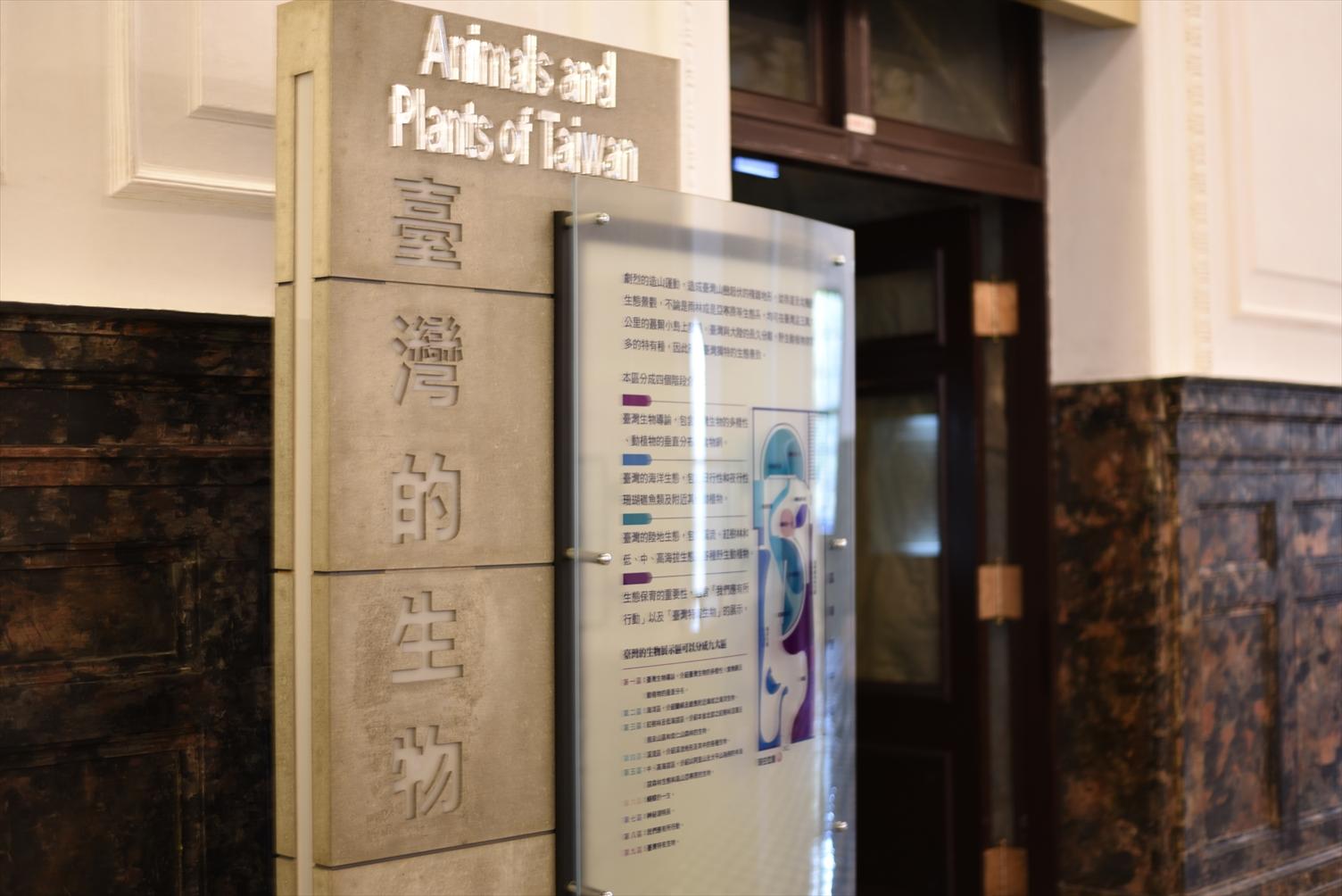 国立台湾博物館 生物