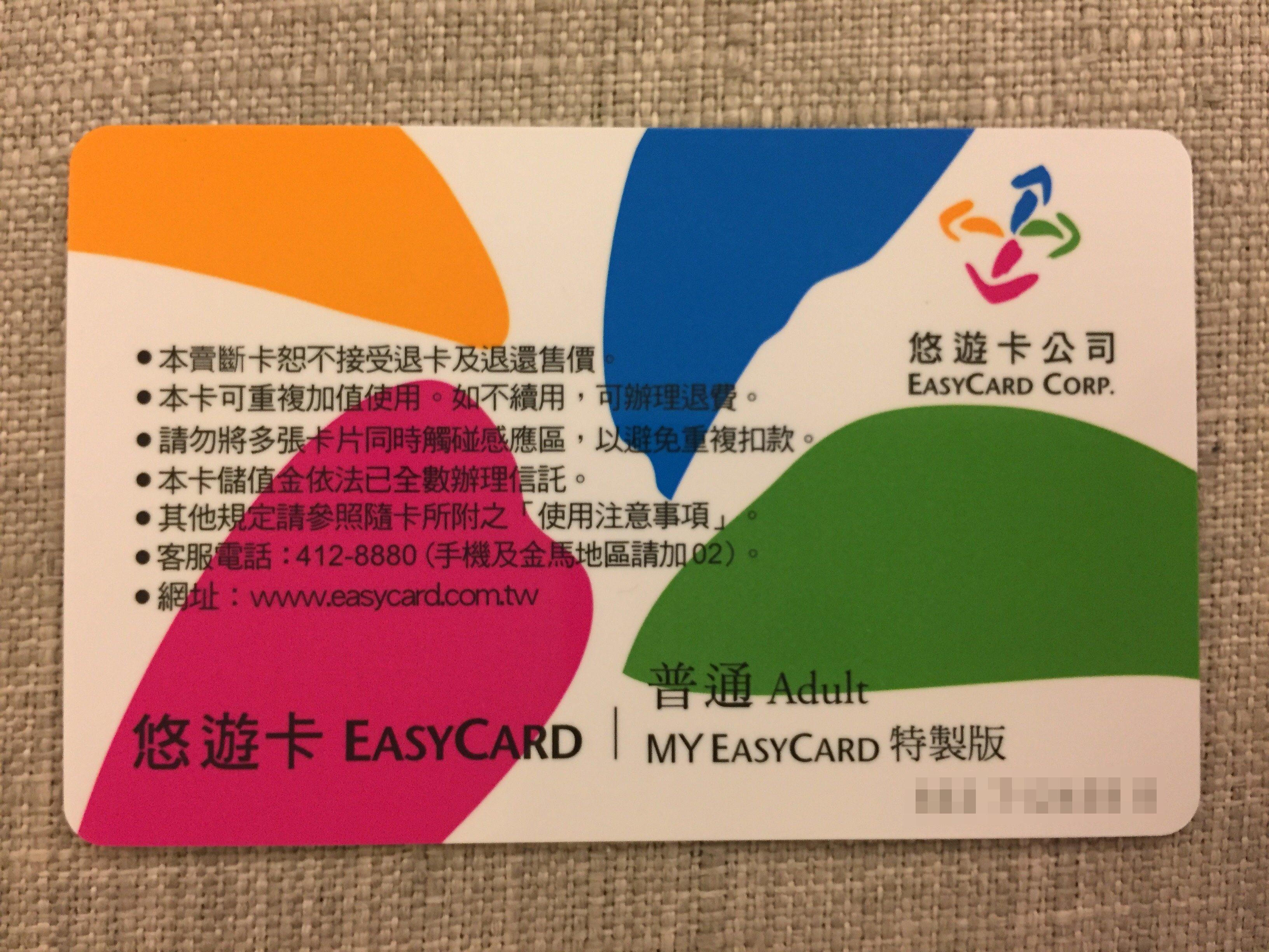 easycard 悠遊カード