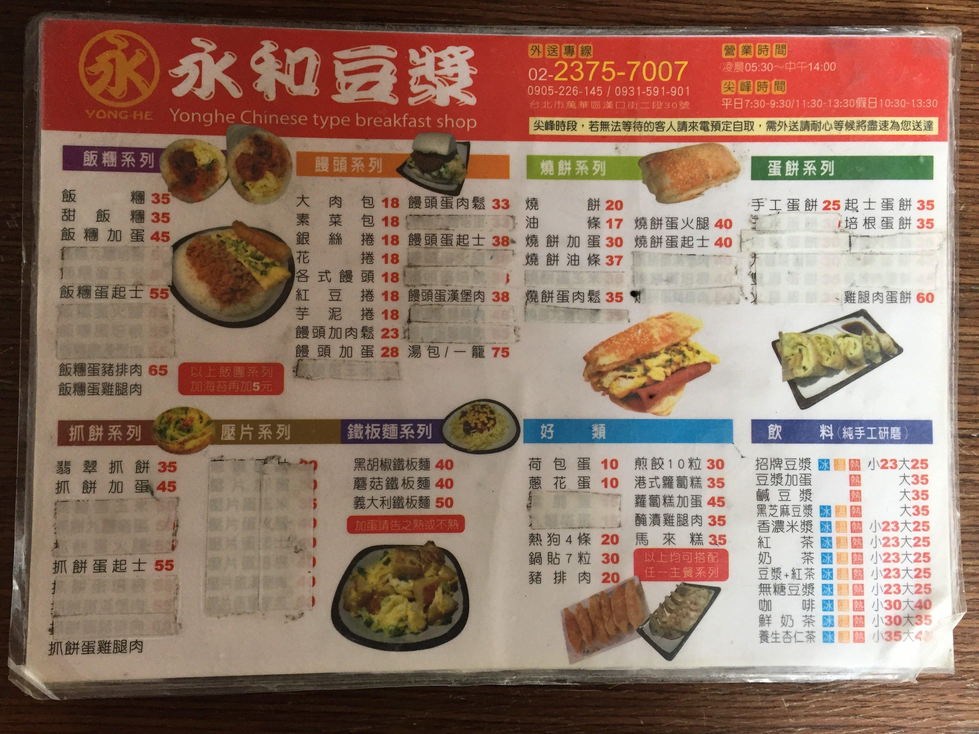 永和豆漿 台湾 定番朝食 メニュー