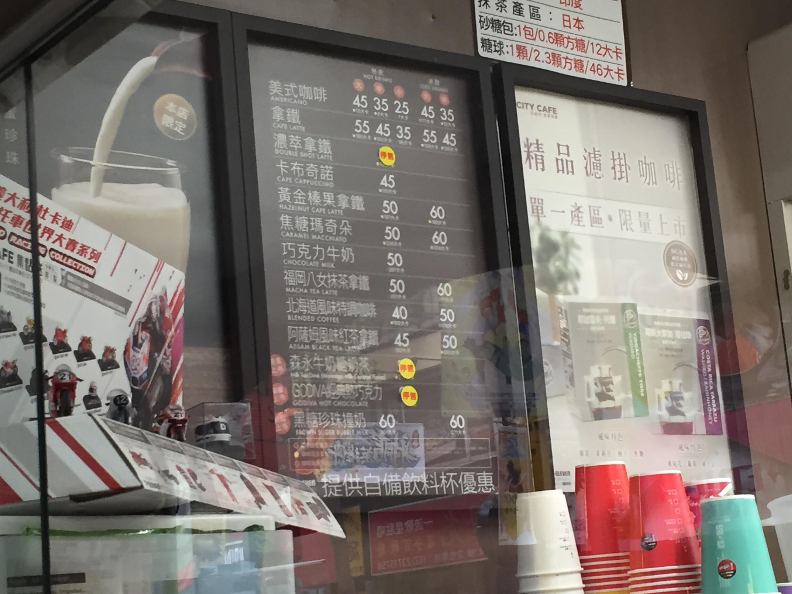台北 セブンイレブン コーヒー