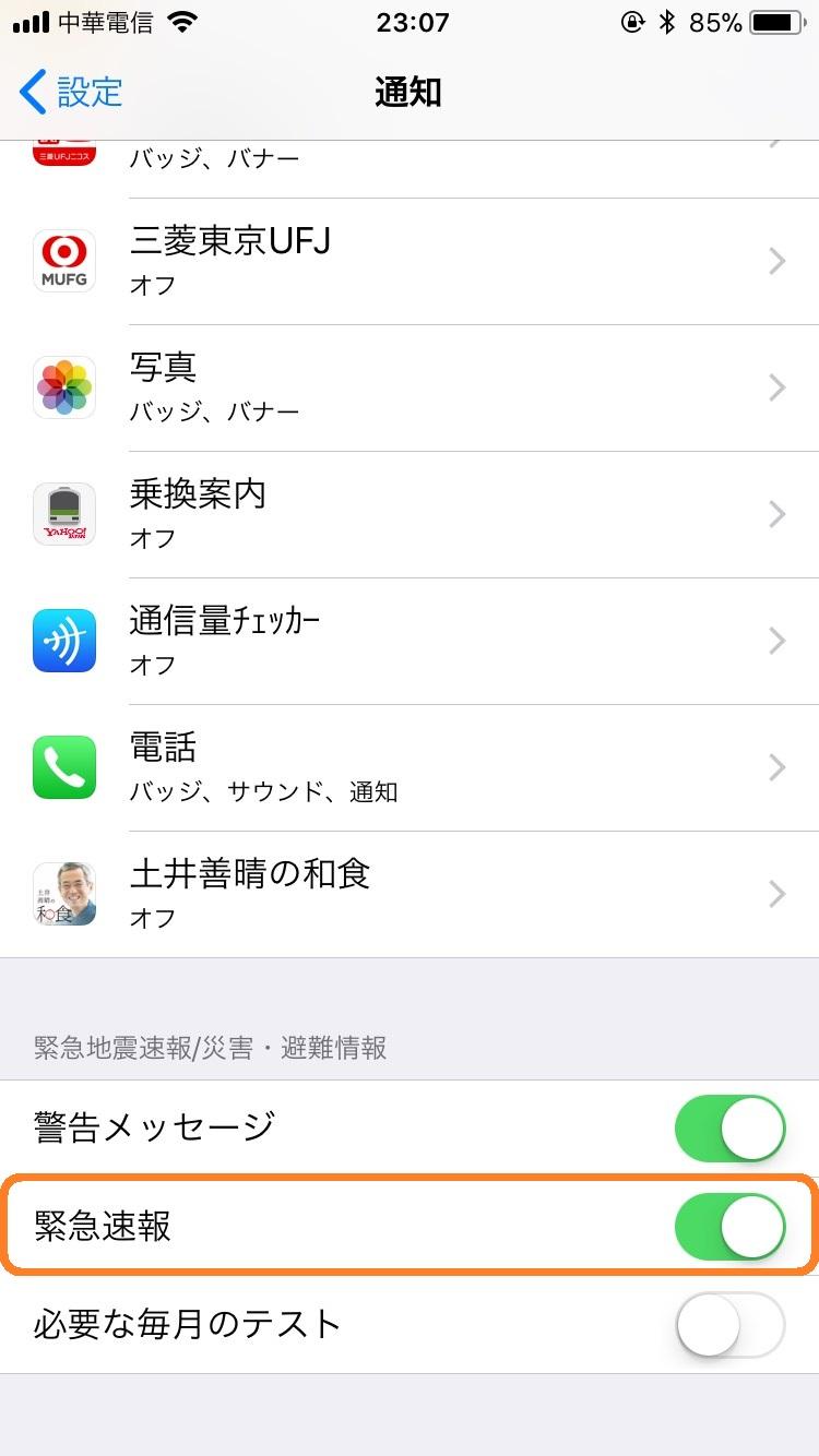 iphone 緊急地震速報 設定