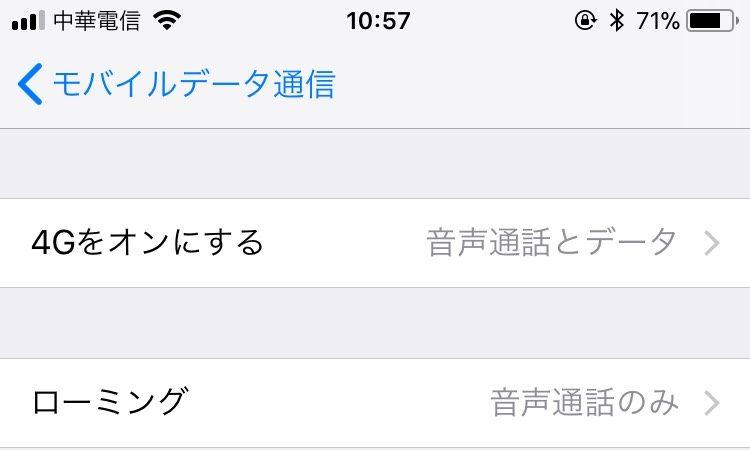 海外ローミング iPhone 設定