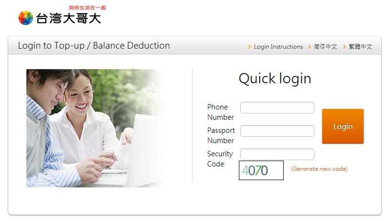 台湾モバイル SIM チャージ ログイン