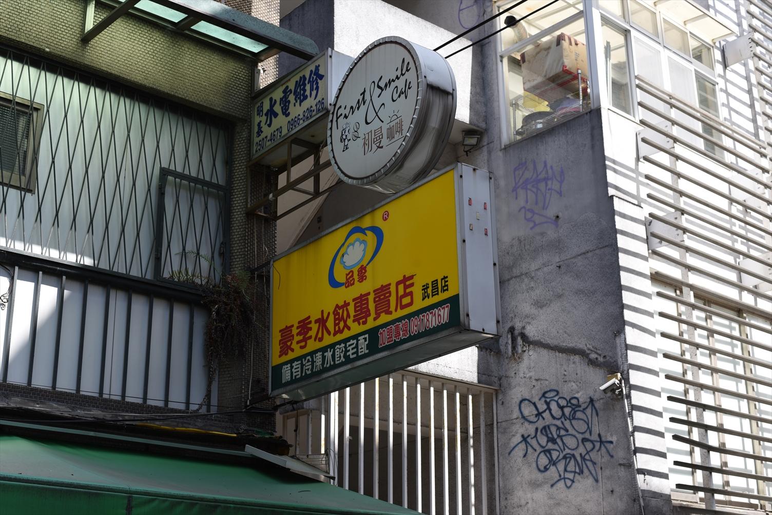 豪季水餃專賣店 西門町