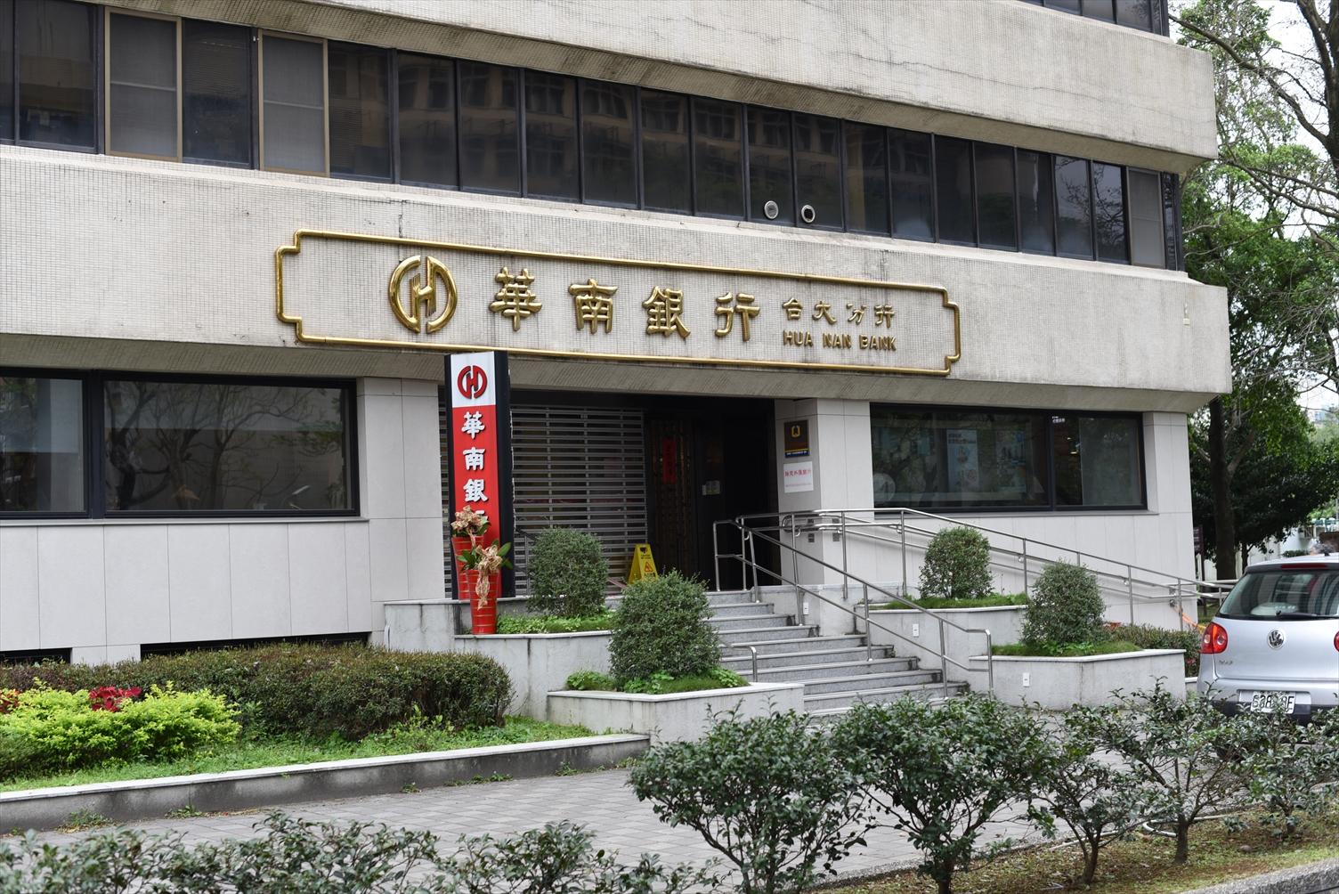 台湾大学 銀行