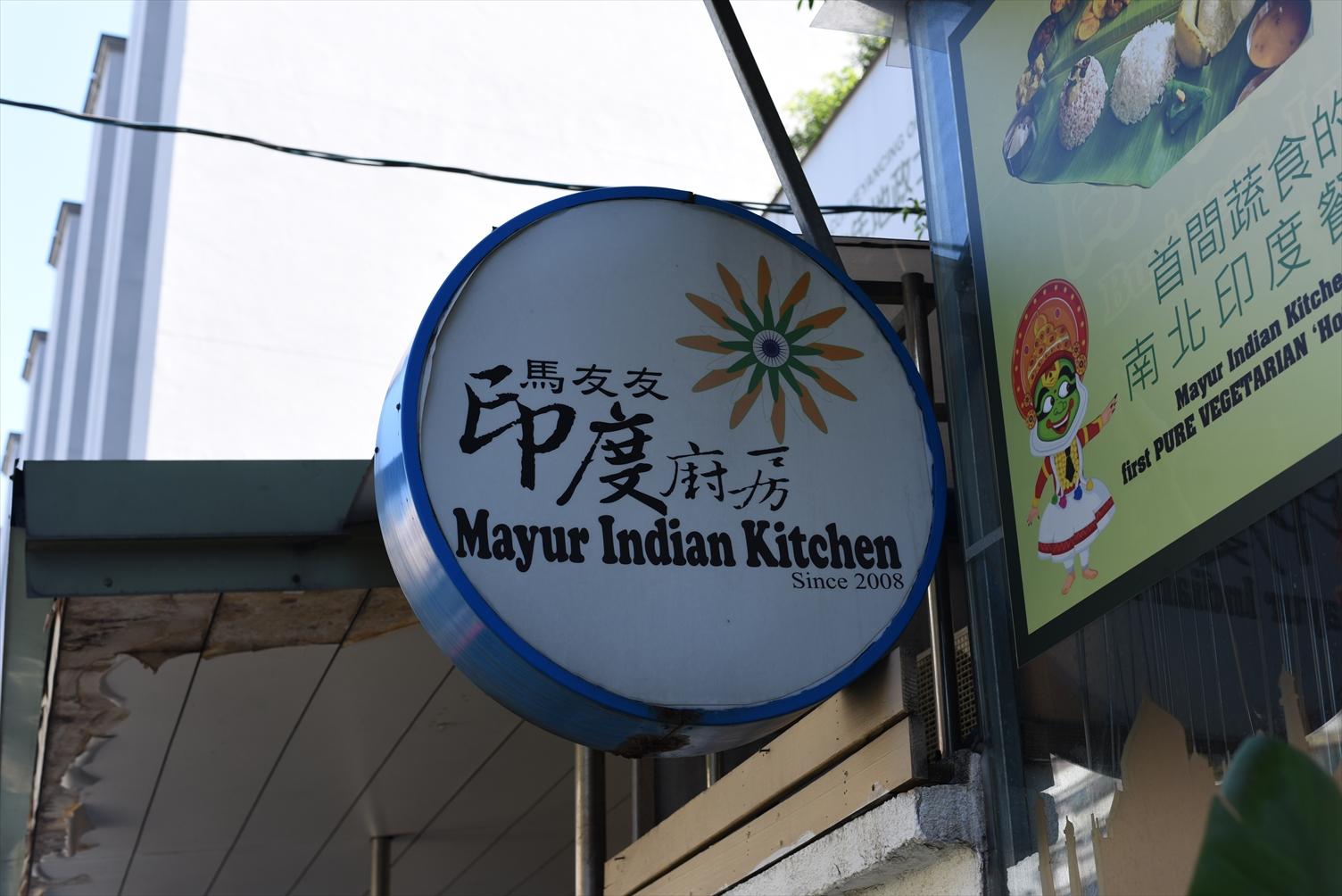 馬友友印度廚房 看板