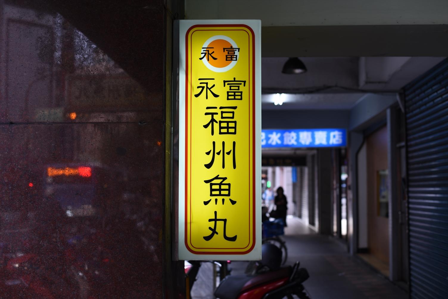 永富福州魚丸店