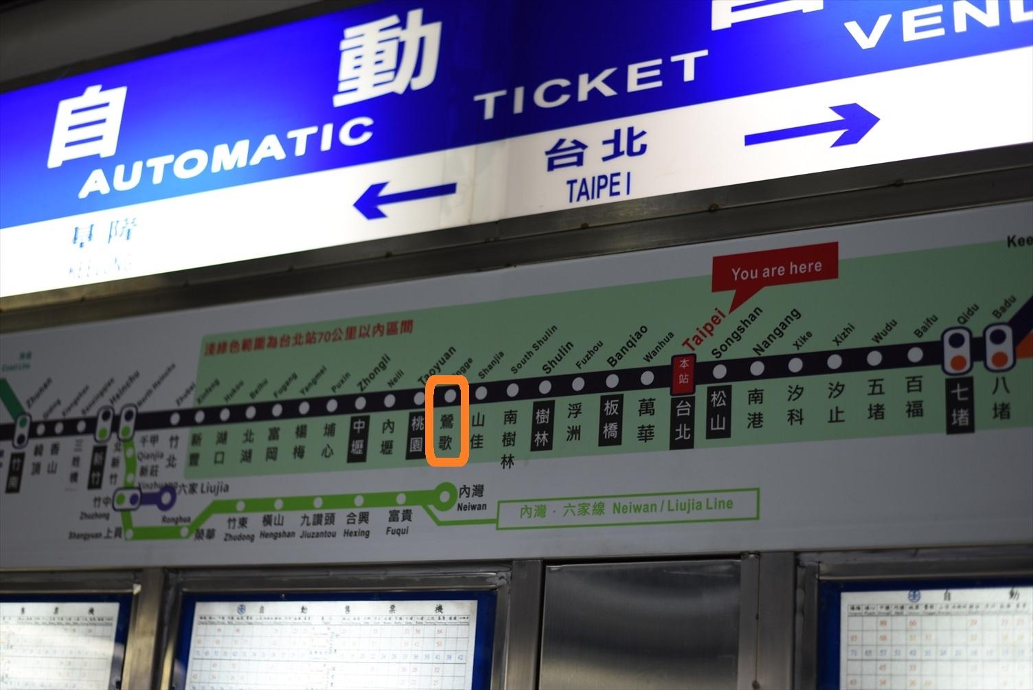鶯歌 台北駅 路線図