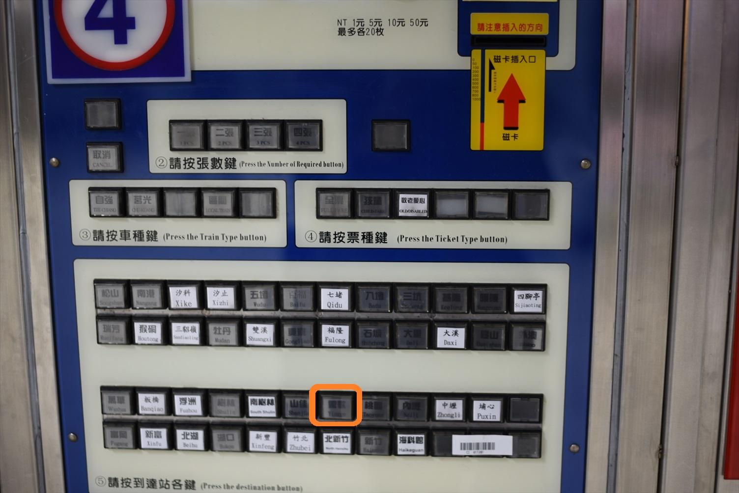 鶯歌 台北駅 切符販売機