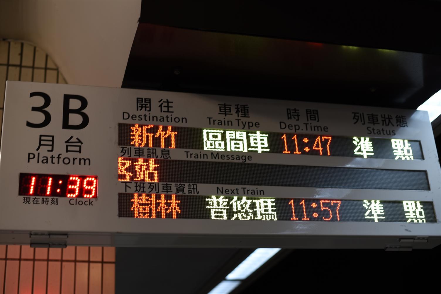 鶯歌 台北駅 ホーム