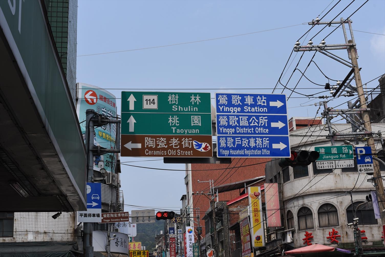 鶯歌陶瓷老街 行き方 看板