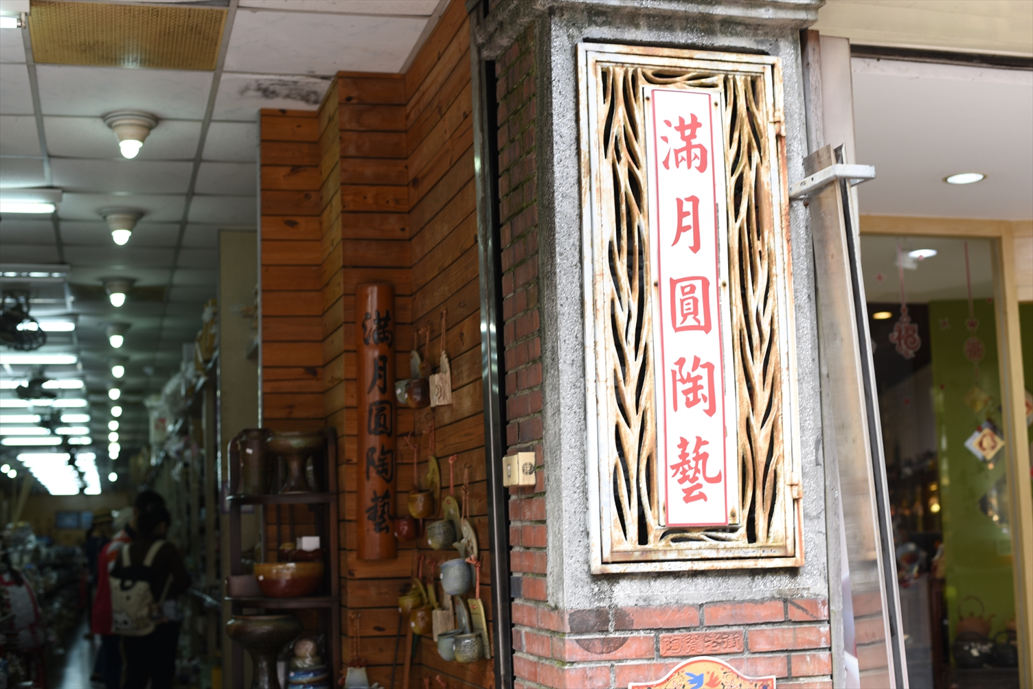 鶯歌陶瓷老街 陶器 ショップ