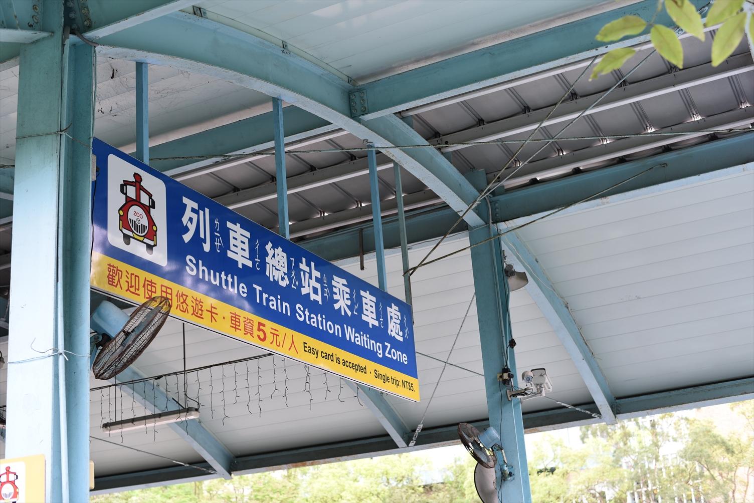 台北市立動物園 シャトル乗場