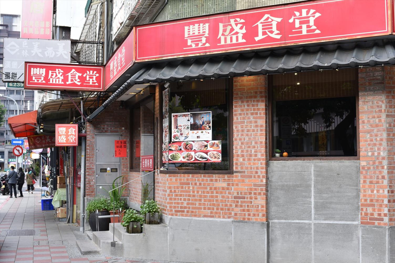 豊盛食堂 永康街