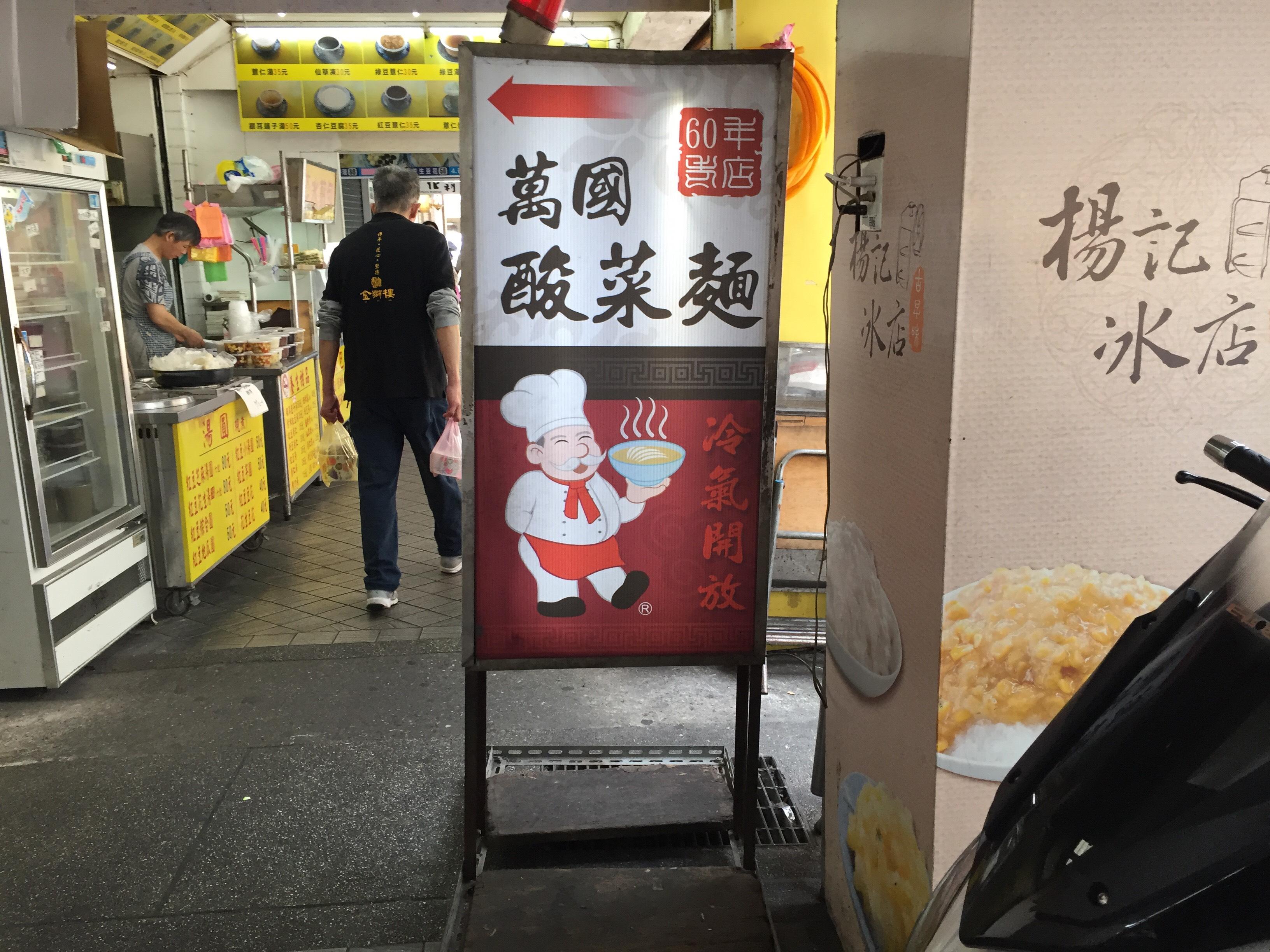 萬國酸菜麵