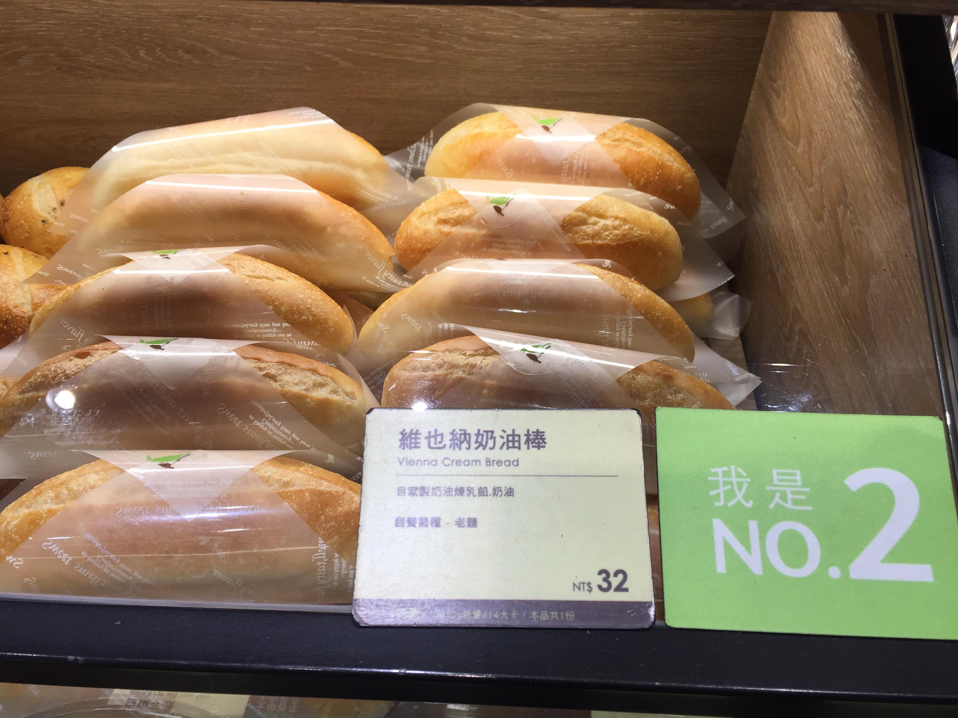 楽田麺包屋 ミルクパン