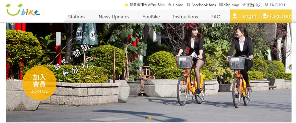 レンタサイクル youbike 会員登録
