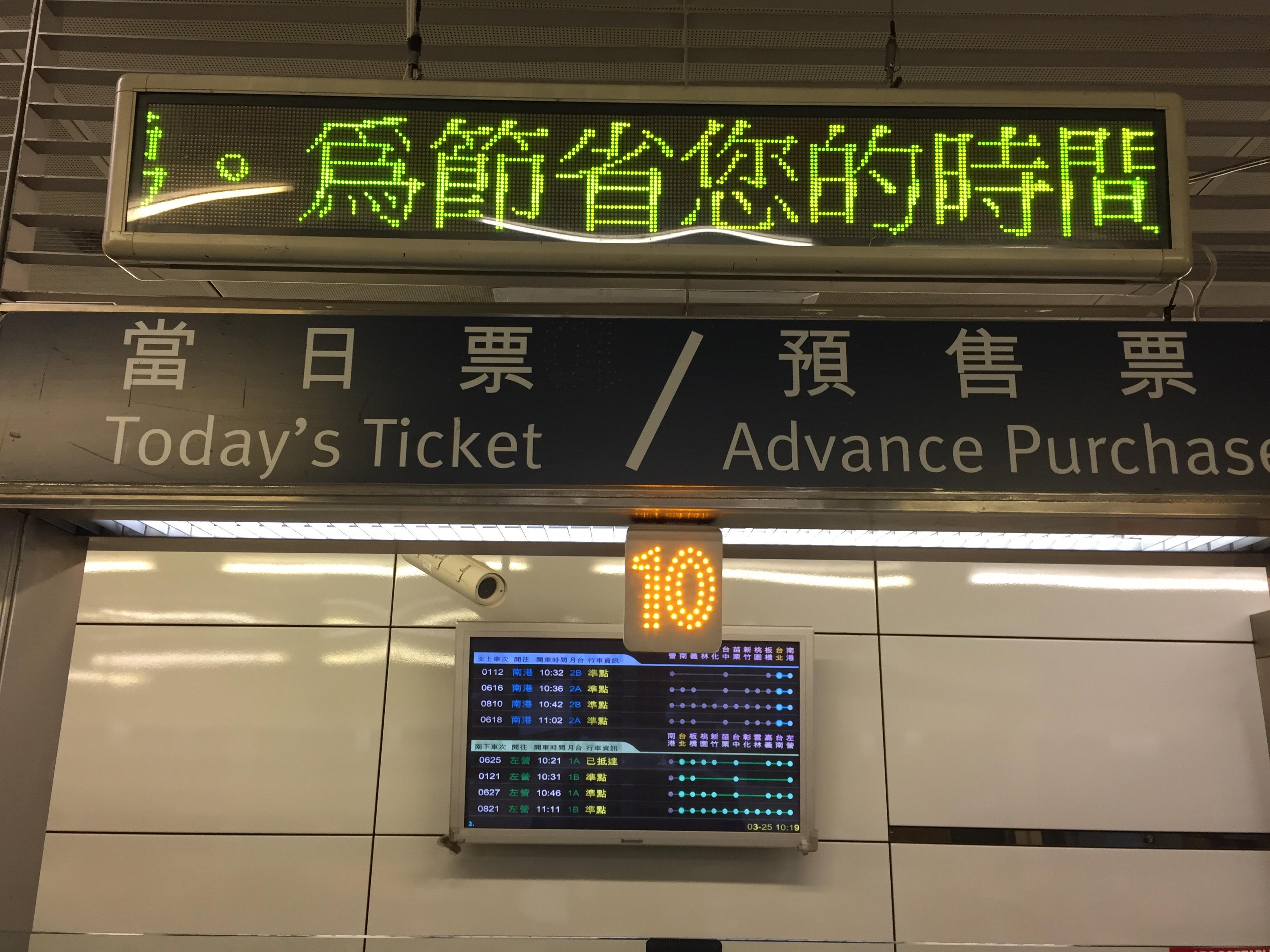 台湾 新幹線 窓口