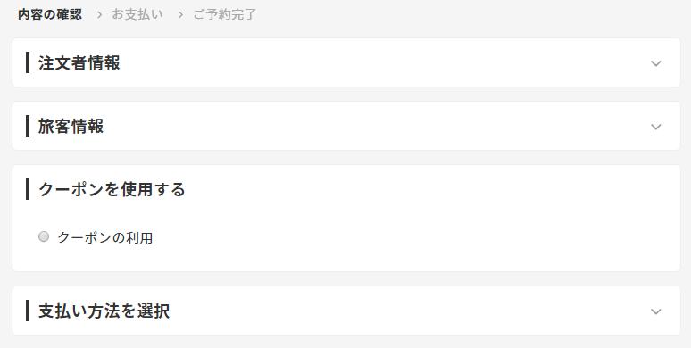 kkday チケット購入 新幹線