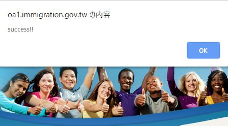 台湾 オンライン 入国カード
