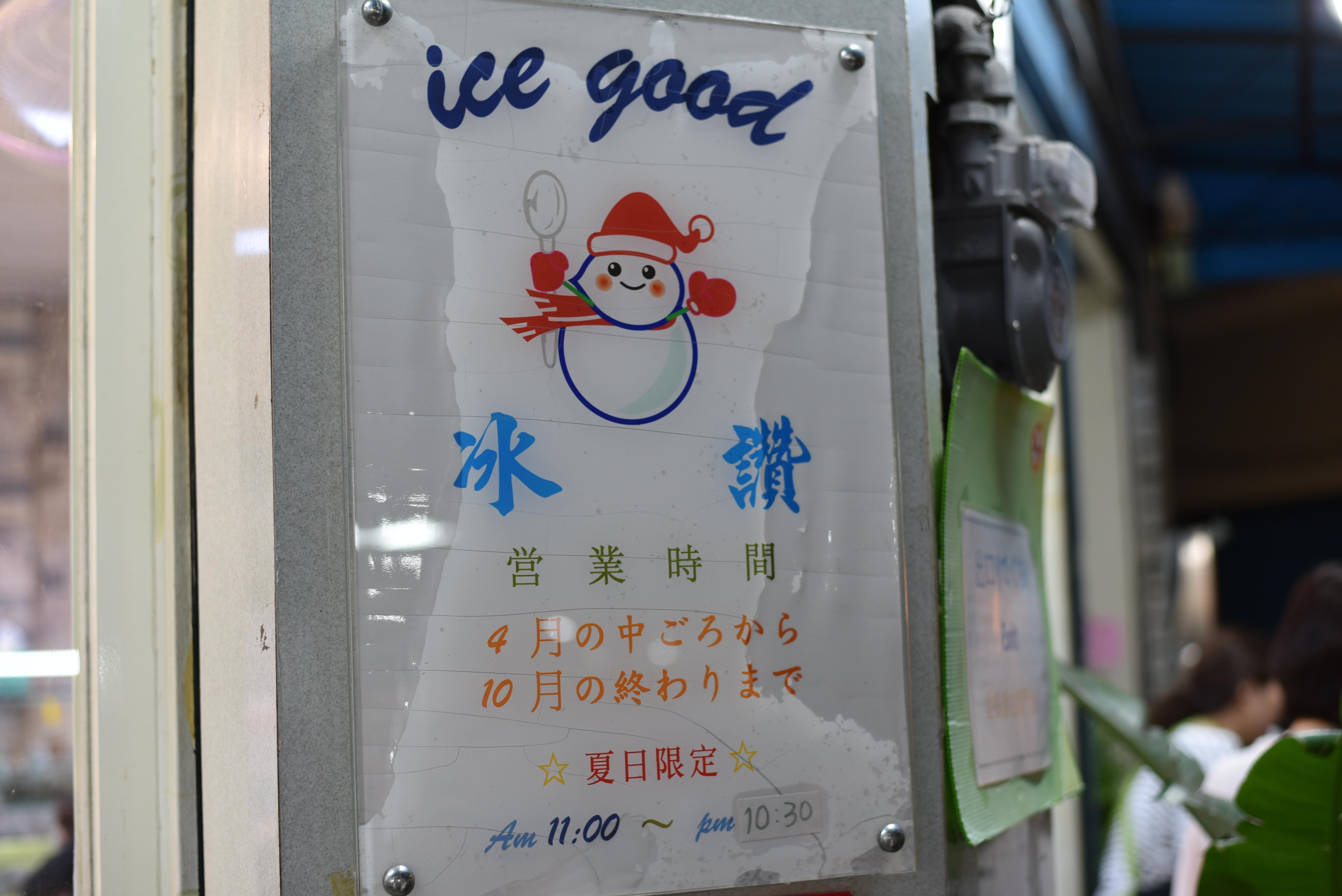 冰讃 ピンザン